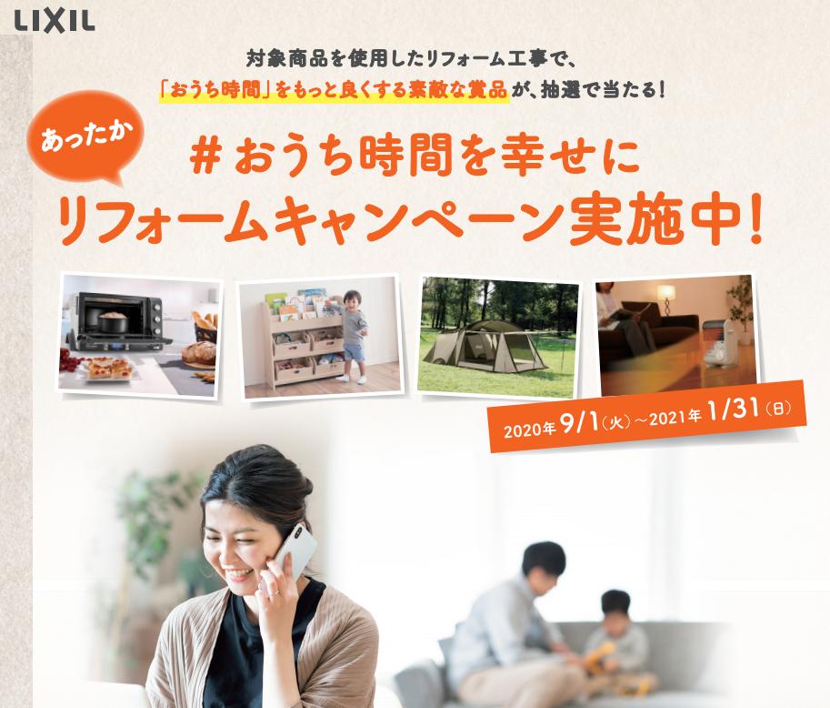 """<span class=""""title"""">#おうち時間を幸せに リフォームキャンペーン実施中!</span>"""